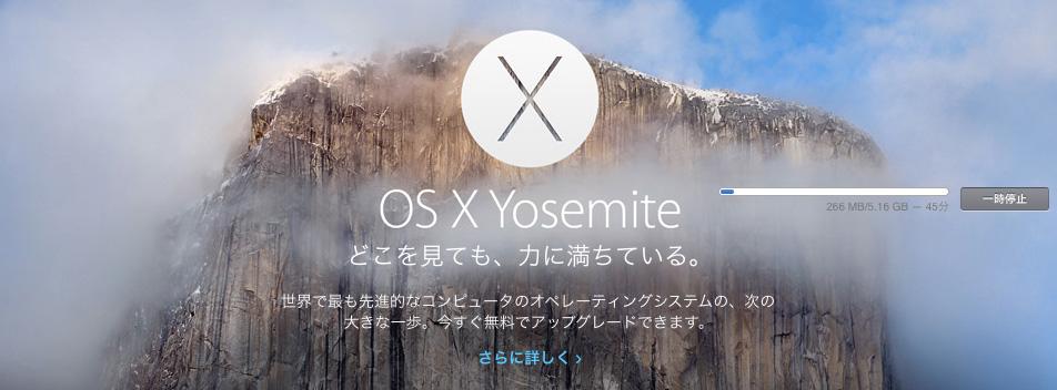 20141018-yosemite.jpg