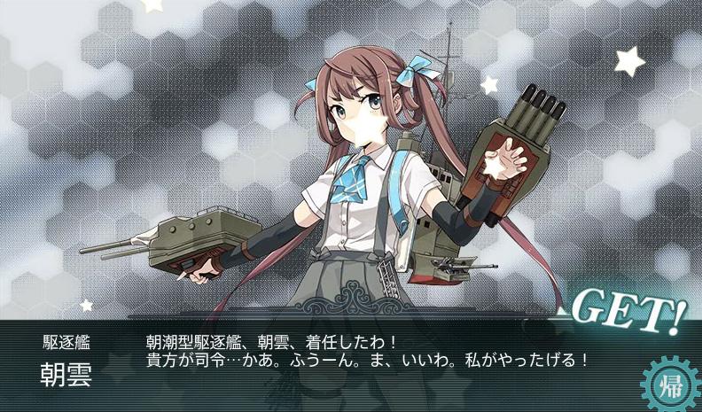 20141128-asakumo.jpg