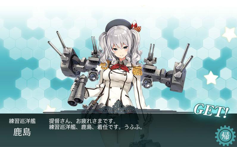 20151128-kashima.jpg