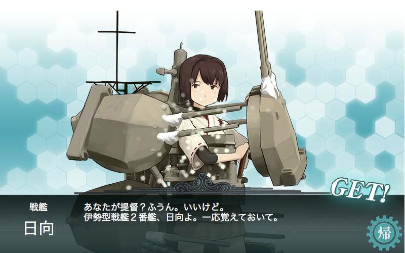 hyuga20140406.jpg