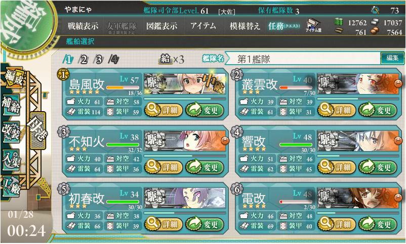 kirishima20140127-1.png